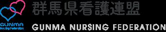 群馬県看護連盟 GUNMA NURSING FEDERATION