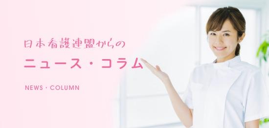 日本看護連盟からのニュース・コラム