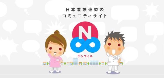 日本看護連盟からコミュニティサイト アンフィニ